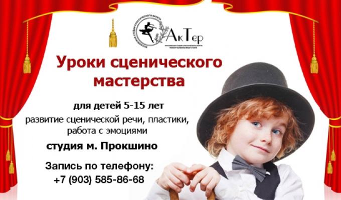 akterstudio.ru/upload/cache/Events/Event32/5e74549ba4-1_680x400.jpg